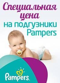 Специальная цена на подгузники Pampers!